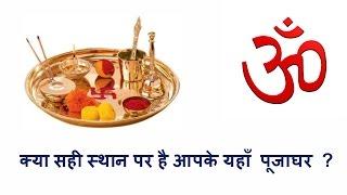 घर में कहा और कैसा होना चाहिए पूजा घर ??/kaisa ho pooja ghar jo chamkaaye aapki kismat