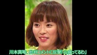 シンガーソングライターの川本真琴(42)が、ツイッターで批判してく...