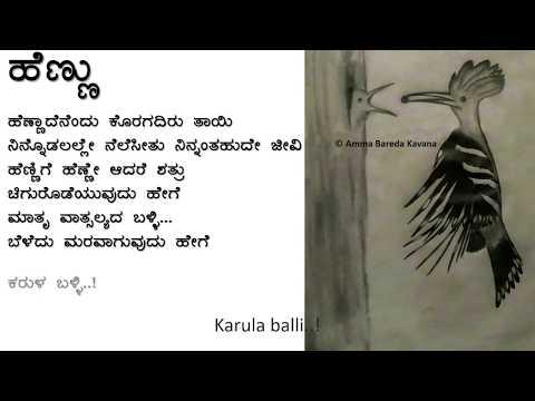 Kannada Kavanagalu  - Video Jukebox