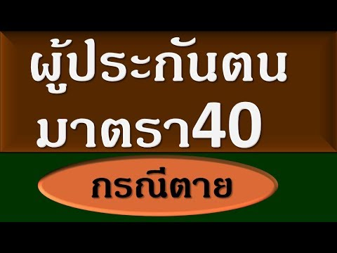 กรณีตาย  ของผู้ประกันตนมาตรา 40 (ประกันสังคม)