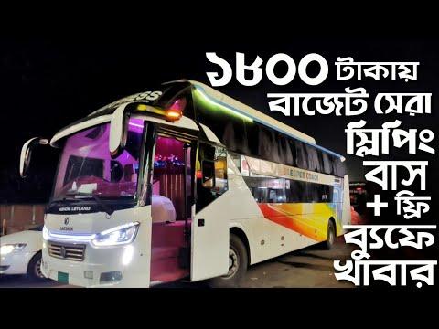 Saintmartin Hundai Buffet Sleeper । Dhaka to Cox's Bazar Bus । সেন্টমারটিন ।Coxsbazar travel Guide