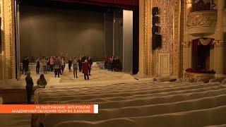 За лаштунками: Запорізький академічний обласний театр ім. В.Магара