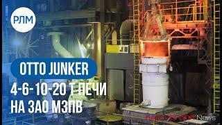 OTTO JUNKER 4-6-10-20 т печи на ЗАО Магнитогорский завод прокатных валков