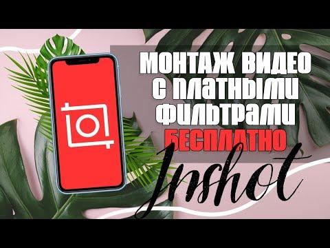 Как я монтирую видео в InShot для Инстаграм? Бесплатно платные фильтры