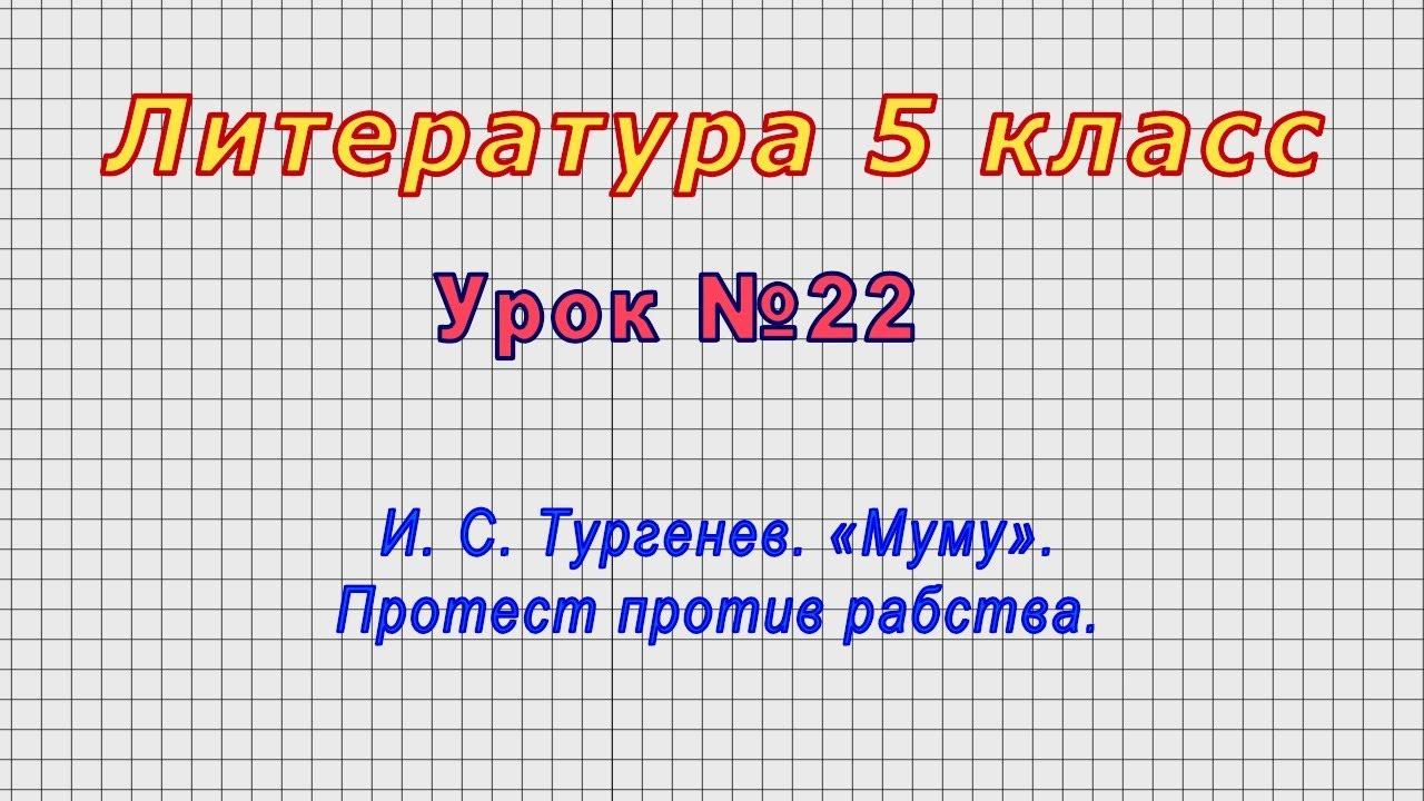 Литература 5 класс (Урок№22 - И. С. Тургенев. «Муму». Протест против рабства.)