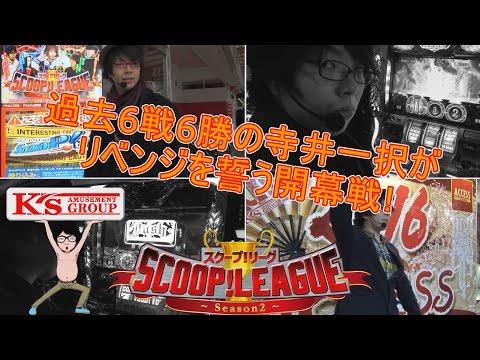スクープリーグ! season2 vol.1