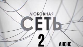 Любовная Сеть 2 серия.Анонс