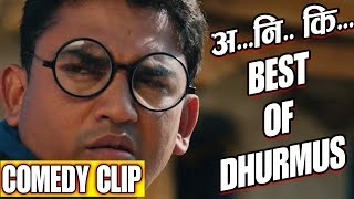 अ...नि..कि..    Best of Dhurmus from Woda Number 6  