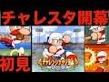 【パワプロアプリ】チャレスタ開幕 初見プレイ