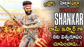 Ismart Shankar Movie Review And Rating || Ram Pothineni || Puri Jagannath || Telugu Entertainment Tv