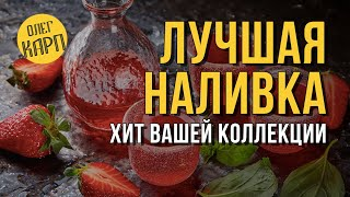 Эта НАЛИВКА на все 100%  станет ХИТОМ  Вашей домашней коллекции. // Олег Карп