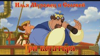 Ілля Муромець і Соловей Розбійник - Молодець! Мо-ло-дець!!! (мультфільм)