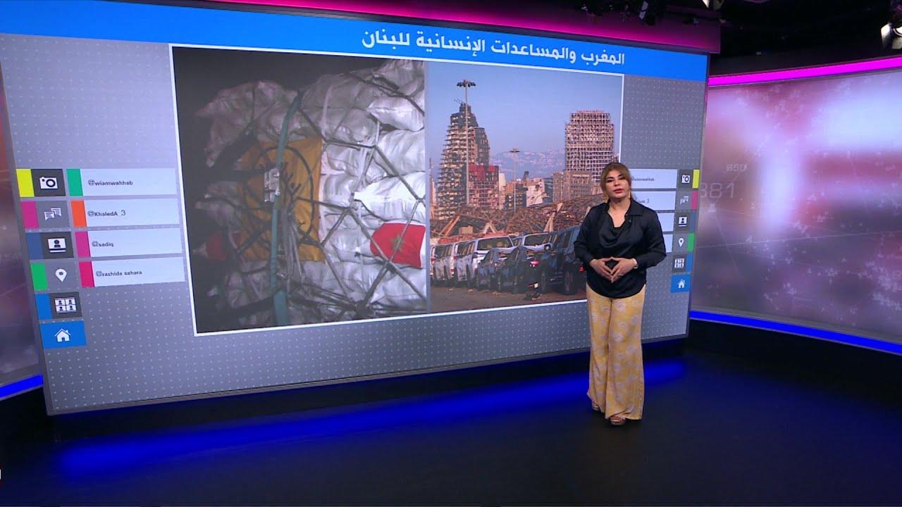 المغرب يؤازر لبنان بأطنان من المساعدات الطبية والإنسانية