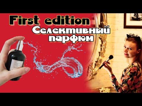 Отзыв о селективном парфюме от Nl First Edition.Селективная парфюмерия.