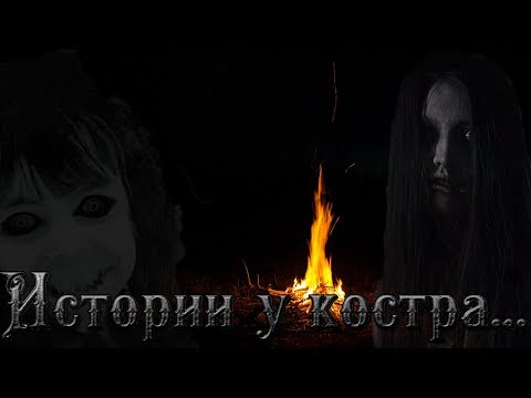 Истории у костра. Молчание мертвых...