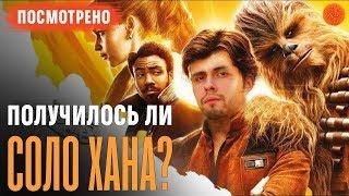 Хан Соло: Звездные войны - ГОДНО или такое? ▶ Посмотрено №6