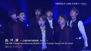 Gambar cover BTS - Blood Sweat & Tears Japanese Version Live