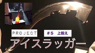 【PROJECT アイスラッガー】 守り刀 アイスラッガーモデル! 世界中どこを探しても見当たらないであろう このプロジェクト。 せっかくなので製...