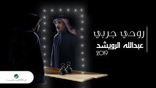 Abdullah Al Ruwaished ... Rohy Jerby - Lyrics Video | عبد الله الرويشد ... روحي جربي - بالكلمات