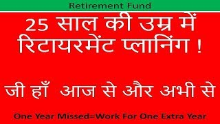 Retirement Fund kya hai ? l Retirement planing kaise kare ? l Best retirement fund 2019 l ICICI MF
