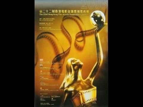 2003第二十二屆香港電影金像獎