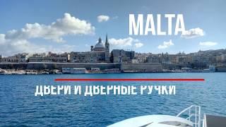 Двери и дверные ручки (doors and door handles) Malta