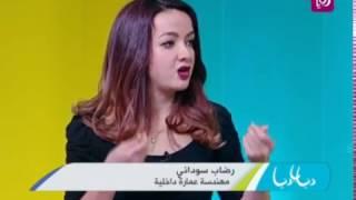 رضاب سوداني - كيفية المحافظة على حرارة المنزل في الشتاء