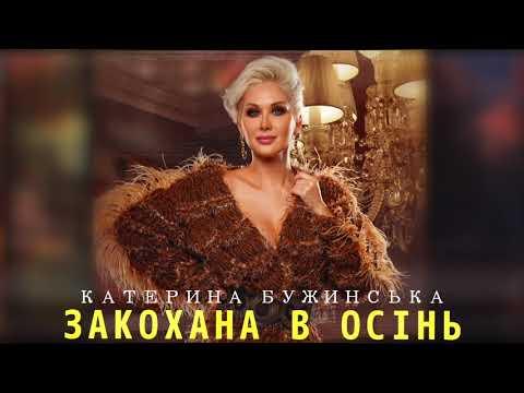 "Катерина Бужинська ""Закохана в осінь "" (Прем""єра)"