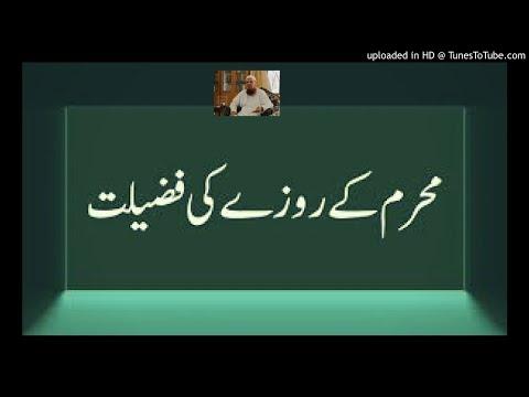 Ashura Ka Roza  10 Muharram Fazeelat