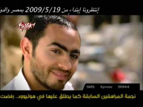Tamer Hosny De7ket ha Mabet hzarsh