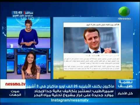 نات نسمة ليوم الجمعة 25 أوت 2017