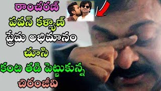 Chiranjeevi Reaction After Rangasthalam Movie S...