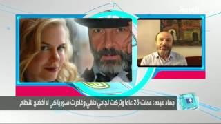 تفاعلكم : فر من النظام السوري فاحتضنته هوليوود..قصة الفنان جهاد عبده