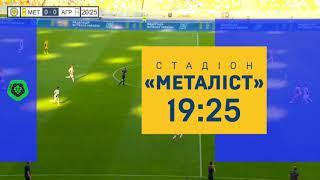 """""""Металіст 1925"""" - """"Агробізнес"""". Анонс"""