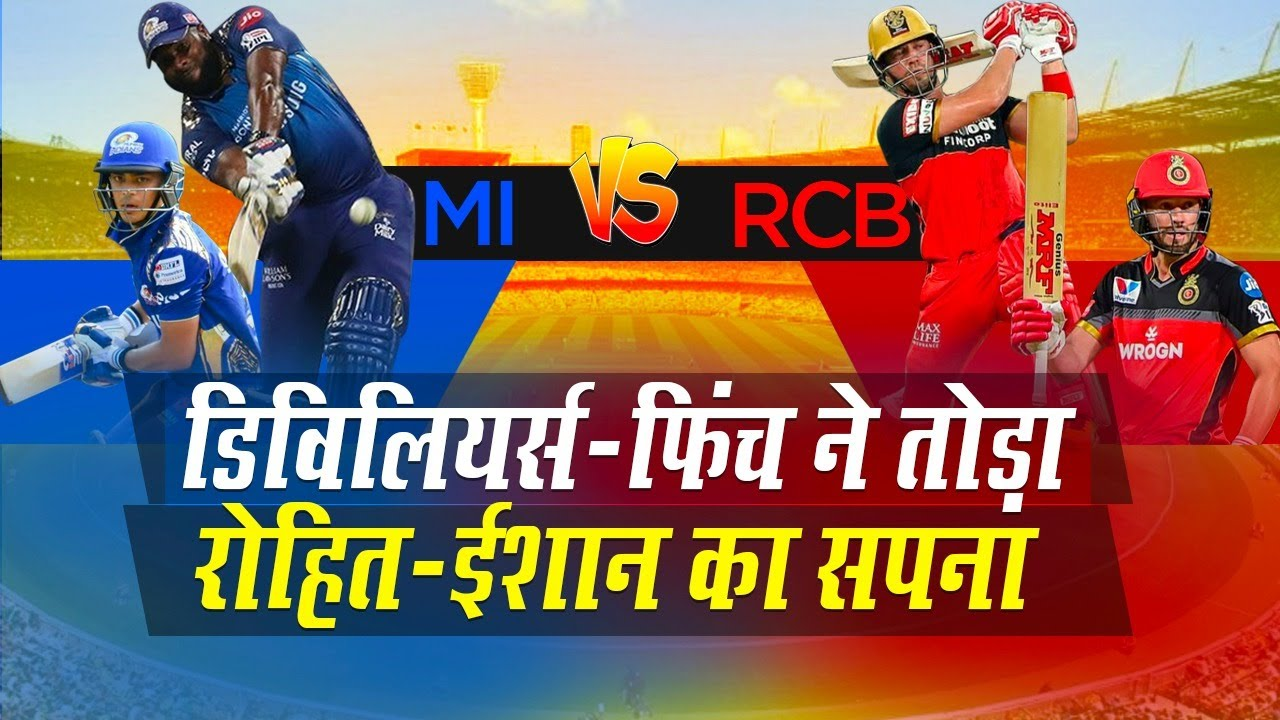 IPL 2020 RCB vs MI Match Highlights: डिविलियर्स, फिंच और पडीकल का जलवा, सुपर ओवर में जीती RCB- Watch Video