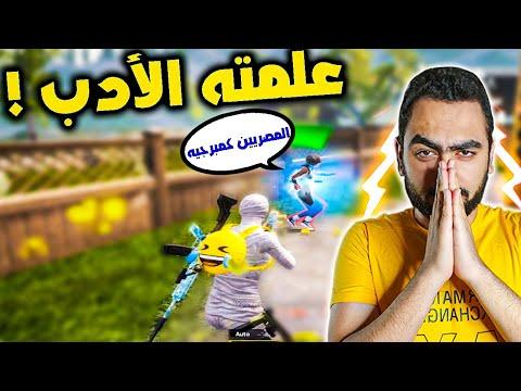 كونكر عربي يشتم المصريين عشان لبس بوت 😡اديتله درس صعب ينساه😱؟