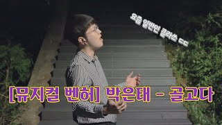 [뮤지컬 벤허] 박은태 - 골고다 Cover by 요셉ㅣ뮤지컬 덕후인 평범한 회사원의 실력은?