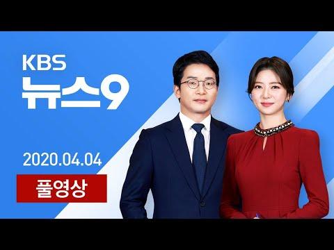 [다시보기] '거리 두기' 2주 연장…입국자 접촉 조사 확대 -  2020년4월 4일(토) KBS 뉴스9