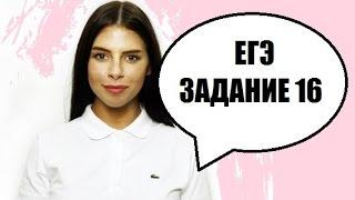 ЕГЭ по русскому языку. Задание 16. Обособление