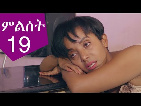Ethiopia: ምልሰት ድራማ ክፍል 19  – Milset Ethiopian Drama Part 19