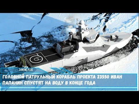 Головной патрульный корабль проекта 23550 Иван Папанин спустят на воду в конце года