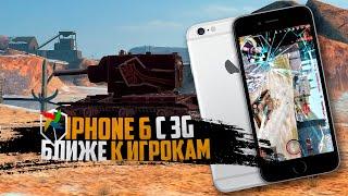 WoT Blitz на РАЗБИТОМ iPhone 6, 3G | БЛИЖЕ К НАРОДУ 👷♂️🍻