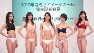 2代目、2017年なぎさイメージガールが発表されビーチリゾート水着ショーが開催された...