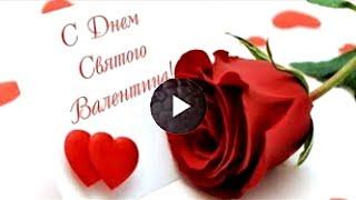 Красивое оригинальное поздравление С ДНЕМ СВЯТОГО ВАЛЕНТИНА! для любимых//HAPPY VALENTINES DAY