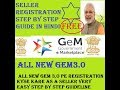 Seller registration on Gem 3.0 II step by step guideline II (in hindi )