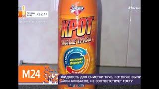 Смотреть видео Жидкость для очистки труб, которую выпил Алибасов, не соответствует ГОСТУ - Москва 24 онлайн