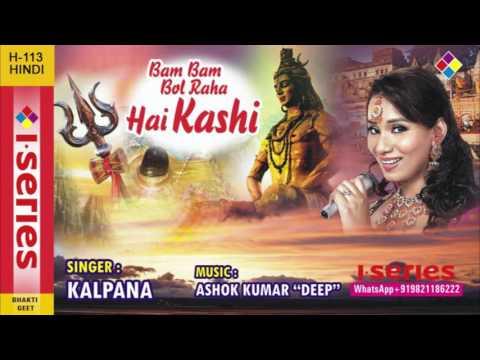 Bam Bam Bol Raha Hai Kashi | Original Song By Kalpana | Shiv Bhakti Geet .
