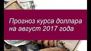 видео Курс доллара аналитика прогноз 2017