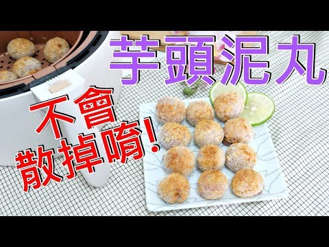 素食料理家常菜│不會散掉的芋頭泥丸,好吃到一顆接一顆,氣炸鍋料理│ Fried Yam Balls Recipe.│EP97
