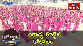 Telangana Women Kolatam Dance In Wonder Book Of Records | Karimnagar | Jordar News | hmtv News